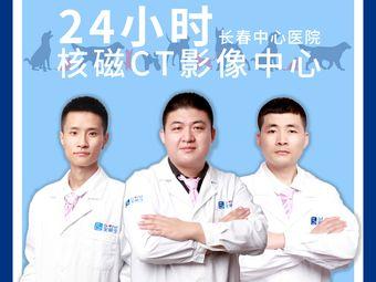宠颐生动物中心医院·24小时(长春中心)