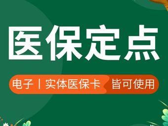 鑫利华社区卫生服务站·口腔科
