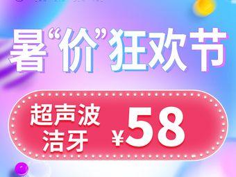 兰鑫口腔(芙蓉店)