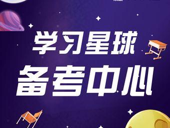 华新文登 • 学习星球备考中心