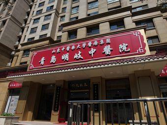 明岐中医院