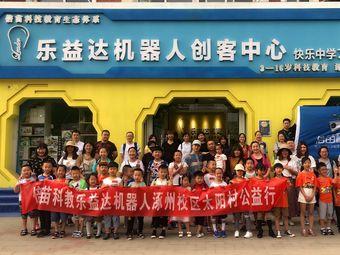 乐益达机器人创客中心(涿州旗舰校区)