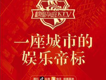 糖果华庭KTV(中润店)