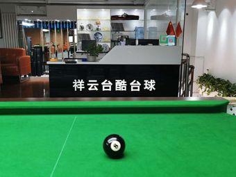 祥云台酷台球俱乐部
