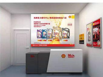六安魏昊汽车服务有限公司(文华路店)