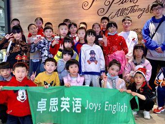 卓思英语Joys English