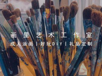 画里·艺术工作室