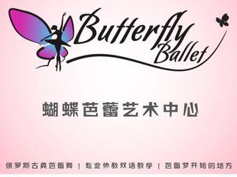 蝴蝶芭蕾舞蹈艺术中心