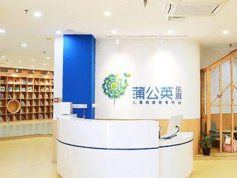 蒲公英儿童阅读教育中心(鲤城馆)