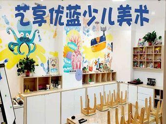 艺享优蓝美术书法学院(天宁吾悦校区)
