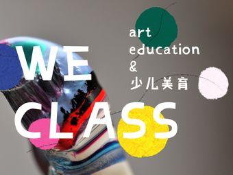 WE课堂·素质美育
