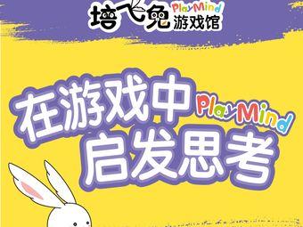 培飞兔思维游戏馆(复地星光校区)
