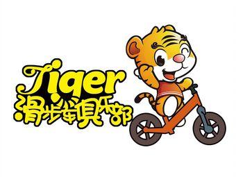 南京Tiger体育综合馆(江宁店)