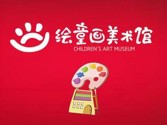 绘童画美术馆(通州梨园校区)