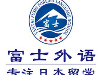 富士外语培训学校