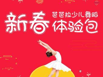 芭芭拉国际舞蹈(中海环宇城校区)