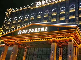 碧水天滢温泉酒店