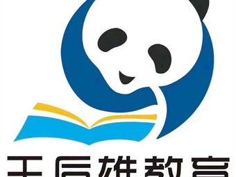 王后雄教育(滨州华府店)