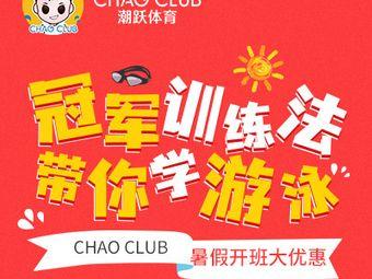 CHAO CLUB·游泳·跳水·花泳培训(绿地中央广场店)