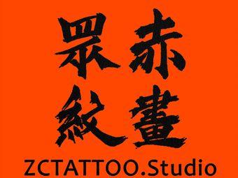 眾赤紋身刺青(江漢路店)