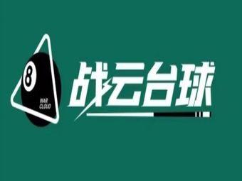 战云台球高端桌球俱乐部