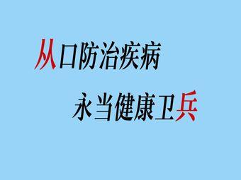 从兵口腔(北京路总院)