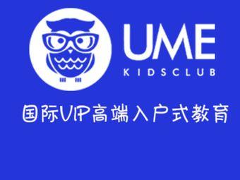 UME国际儿童英语俱乐部
