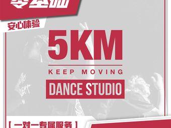 5KM舞蹈工作室(恒隆广场店)