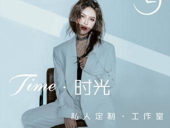 Time·时光私人订制·工作室