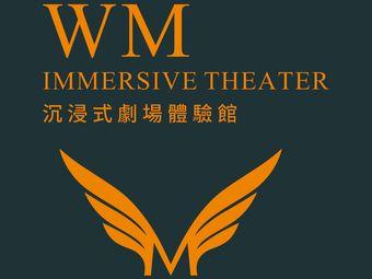 WM沉浸式剧场体验馆
