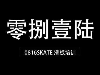 零捌壹陆滑板俱乐部(铁牛广场店)