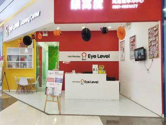 Eye Level 眼高度学习中心(鸿通城校区)