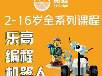 甜程Talenton 乐高编程机器人(会展航洋校区)