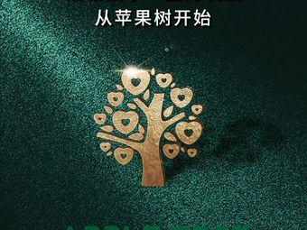 苹果树·双语托育中心(课和家校区)