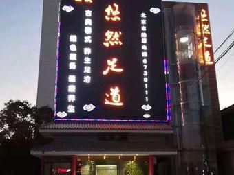 悠然足道(北京东路店)