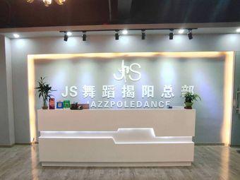 国际JS舞蹈培训(揭阳总部)