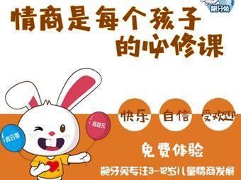 龅牙兔儿童情商乐园(新街口店)