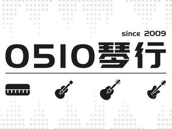 0510琴行(东山店)