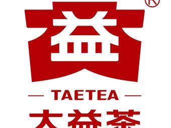 大益茶·体验馆