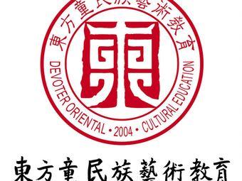 東方童民族藝術教育(津南分校)