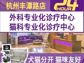 宠爱国际维尼动物医院(24h丰潭路店)