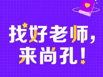尚孔教育(天府广场学习中心)
