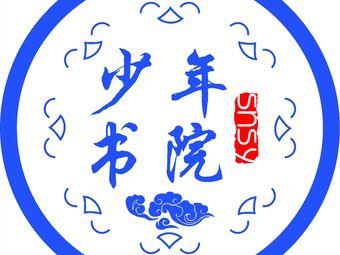少年书院·书法·围棋(金沙校区)