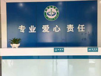 爱康动物医院(温岭总院)