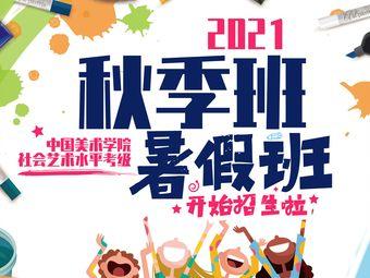 上海市青少年艺术进修学校(长宁分校)