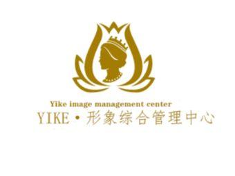 Yi Ke形象综合美容皮肤管理中心(天元四季城店)