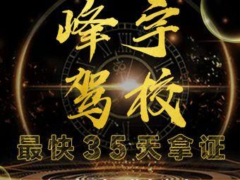 峰宇驾校(南坪总校)