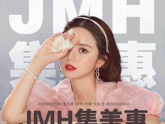 JMH集美惠美甲美睫(西城红场店)