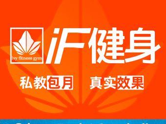 iF健身(徐东群星城店)