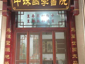 中珠国学书院